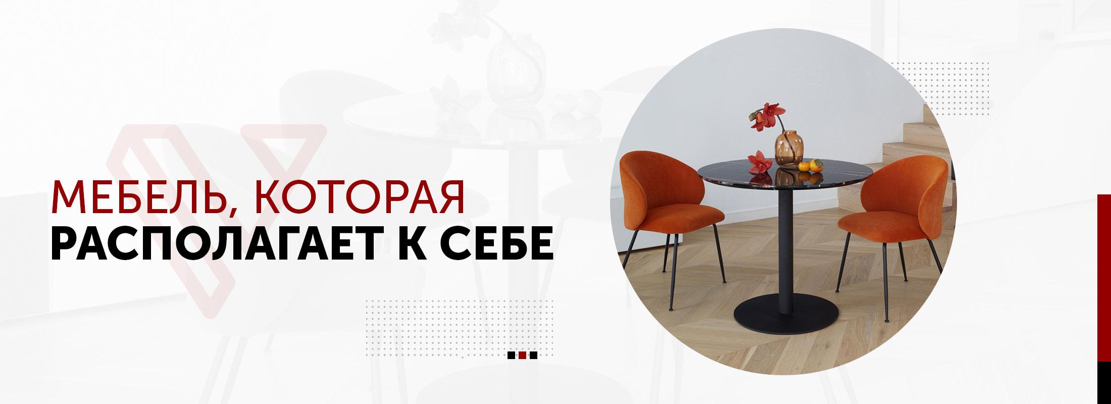 Стильная и дизайнерская мебель Vetro Mebel